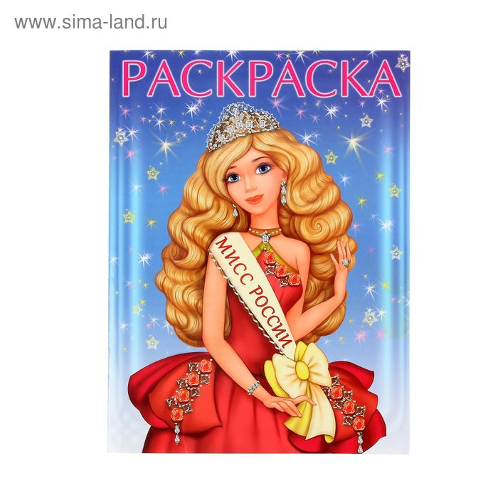 """Раскраска для девочек А4 """"Мисс Россия"""""""