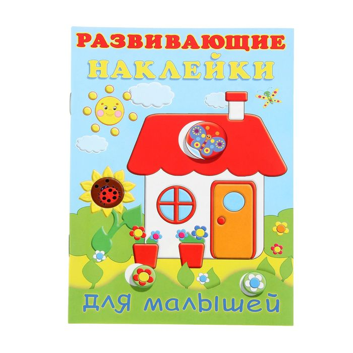 Развивающие наклейки для малышей «Домик» - фото 975131