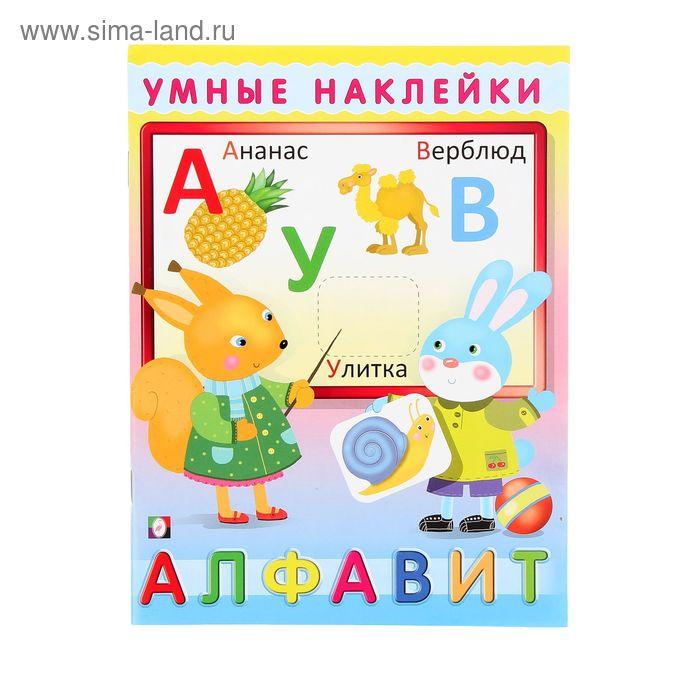 """Умные наклейки """"Алфавит"""""""