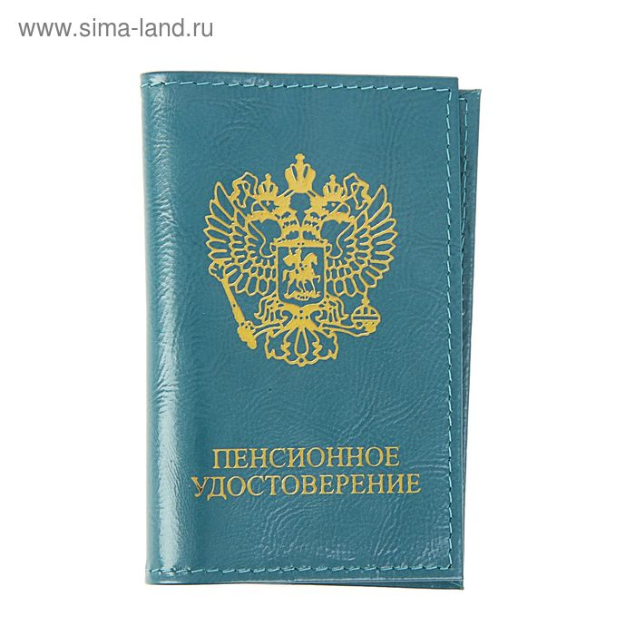 Обложка для пенсионного удостоверения, бирюзовый глянцевый