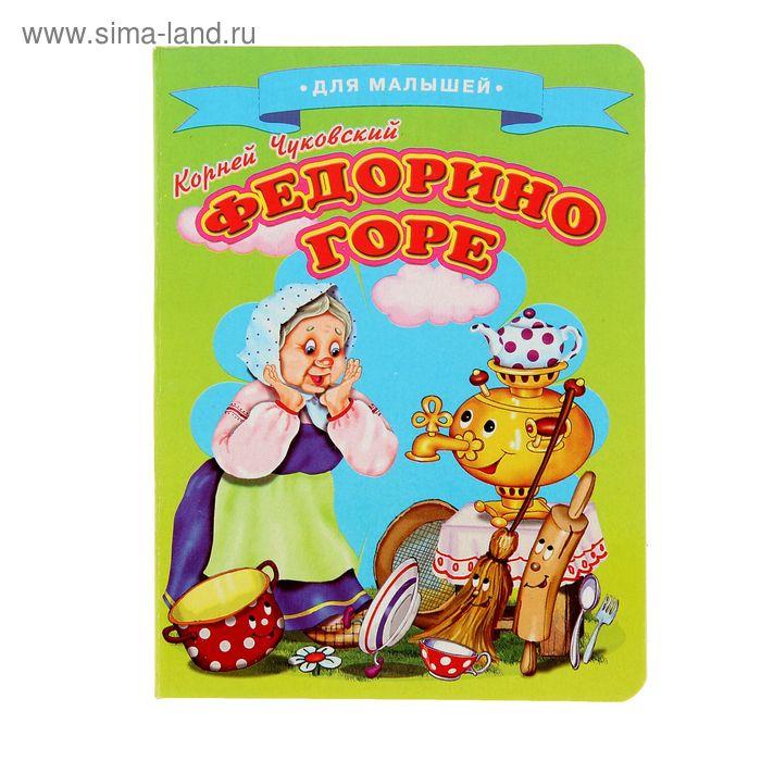 Книжка-картонка (105*140) Федорино горе