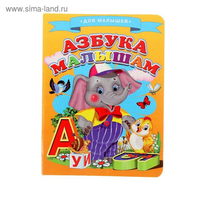 Книжка-картонка (105*140) Азбука малышам