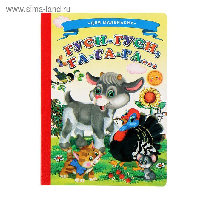 Книжка-картонка (160*220) Гуси-гуси, га-га-га