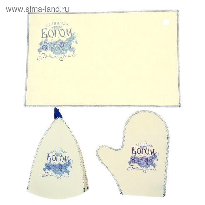 """Набор банный """"Хранимая Богом родная земля"""": коврик, шапка, рукавица"""