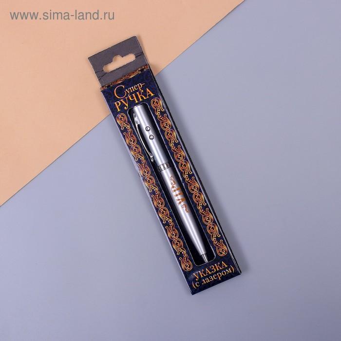 """Ручка-лазер в коробке """"Vip"""" + фонарик"""