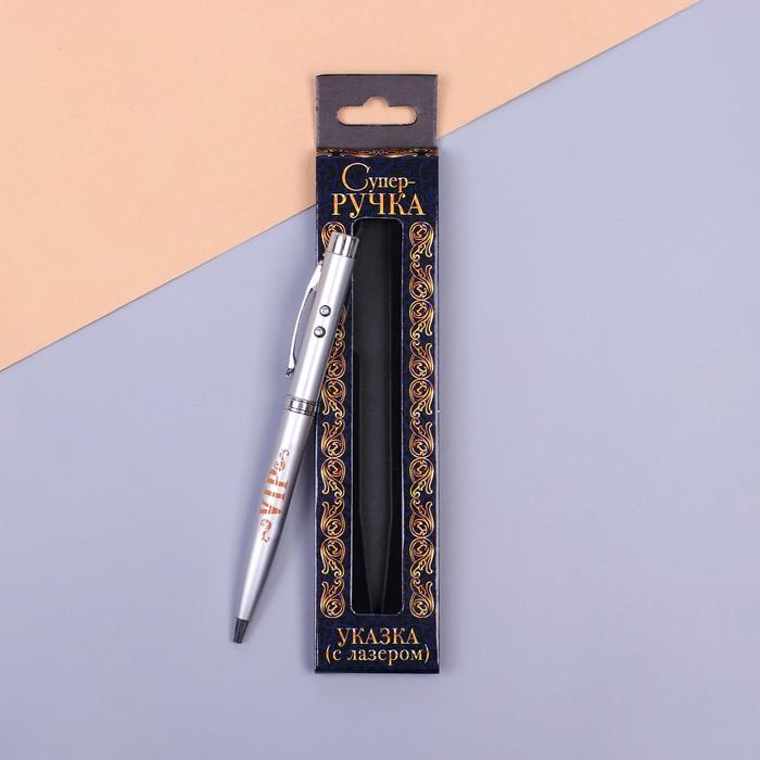 """Ручка, лазер в коробке """"Vip"""" + фонарик"""