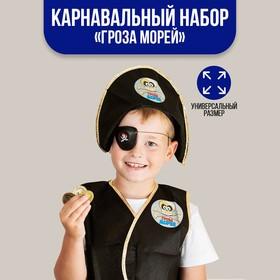 Карнавальный костюм «Гроза морей», 6 пр: шляпа, жилетка, наглазник, жетоны 3шт., кодекс