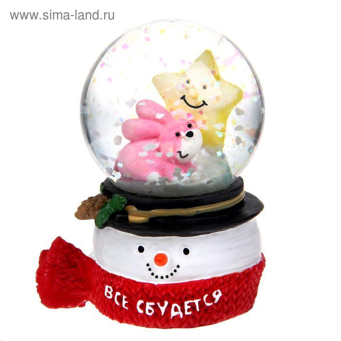 """Сувенир снежный шар """"Все сбудется. Зайка и звездочка"""", d=4,5 см"""