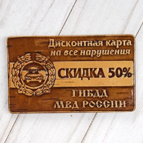 Сувенир  «Дисконтная карта на нарушения», ГИБДД, 6×10 см, береста