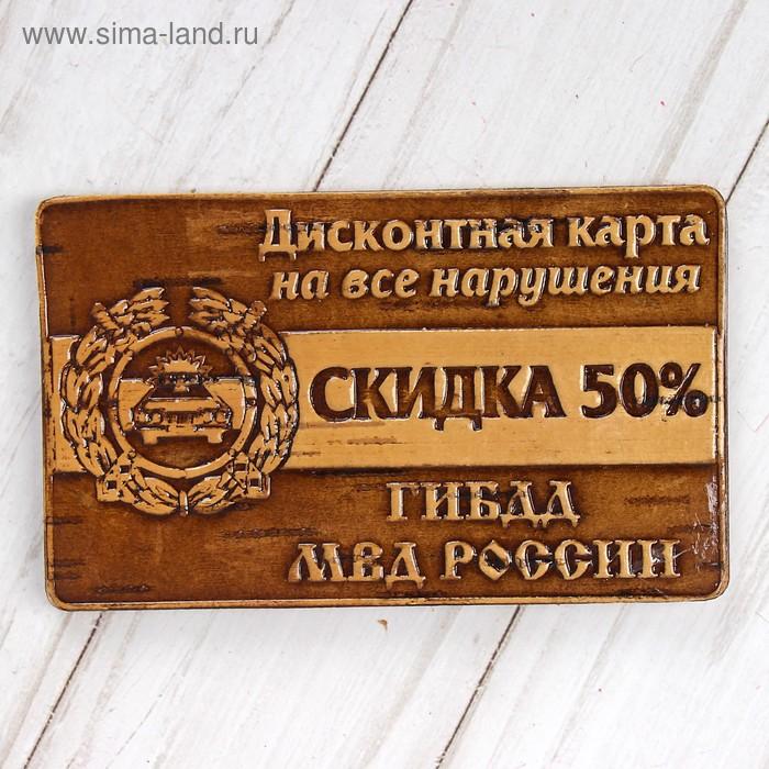 Сувенир - магнит «Дисконтная карта на нарушения», ГИБДД, 6х10 см, береста