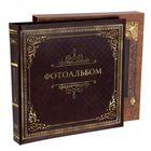 """Фотоальбом в подарочной коробке """"Фотоальбом"""", экокожа, 20 магнитных листов"""