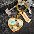"Double-sided keychain with resin fill ""Novokuznetsk"""