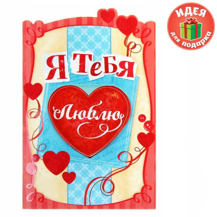 """Блокнот в открытке """"Я тебя люблю"""""""