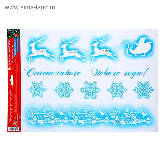 """Наклейка декоративная """"Счастливого Нового Года!"""""""