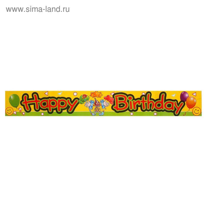 """Растяжка """"С днём рождения!"""", клоуны"""