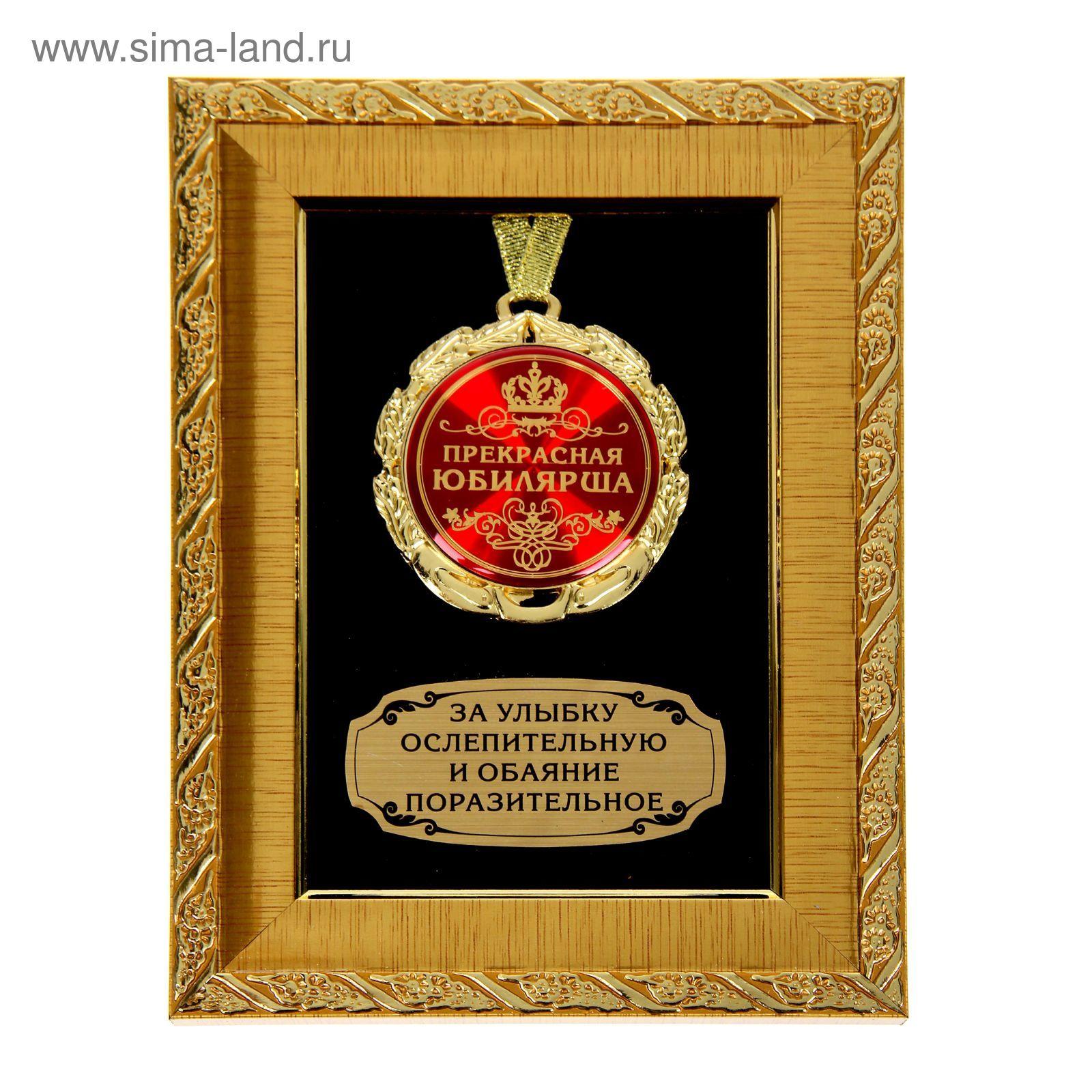 Медаль с поздравлением юбилярше фото 810