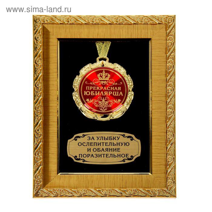 """Медаль в рамке """"Прекрасная юбилярша"""""""