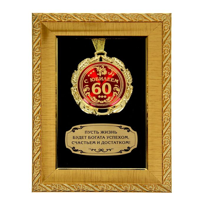 Успехов новой, открытка 60 лет начальнику