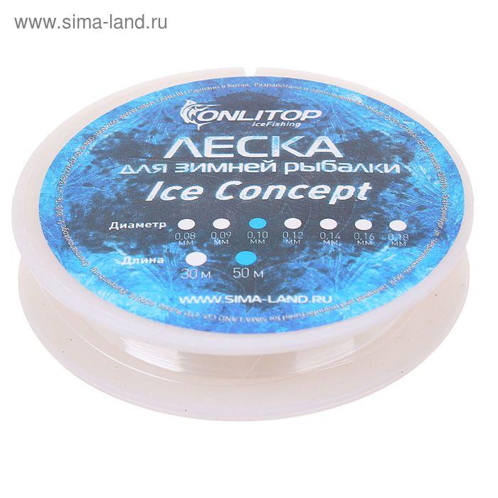 Леска Ice Concept d=0,10 мм , 50 м