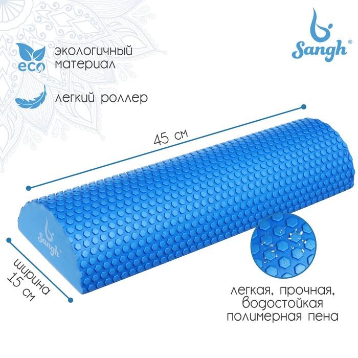 Полусфера массажная для йоги 45 х 15 х 7 см, цвета микс - фото 797664554