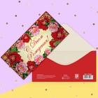 Конверт для денег «С Днём Рождения» яркие цветы