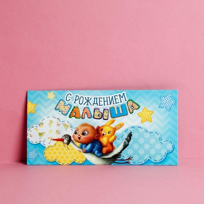 Конверт для денег «С рождением малыша», голубой, 16,5 × 8 см