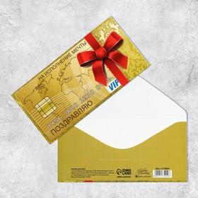 """Envelope for money """"Congratulations"""", Golden card, a dream come true, 16,5 × 8 cm"""
