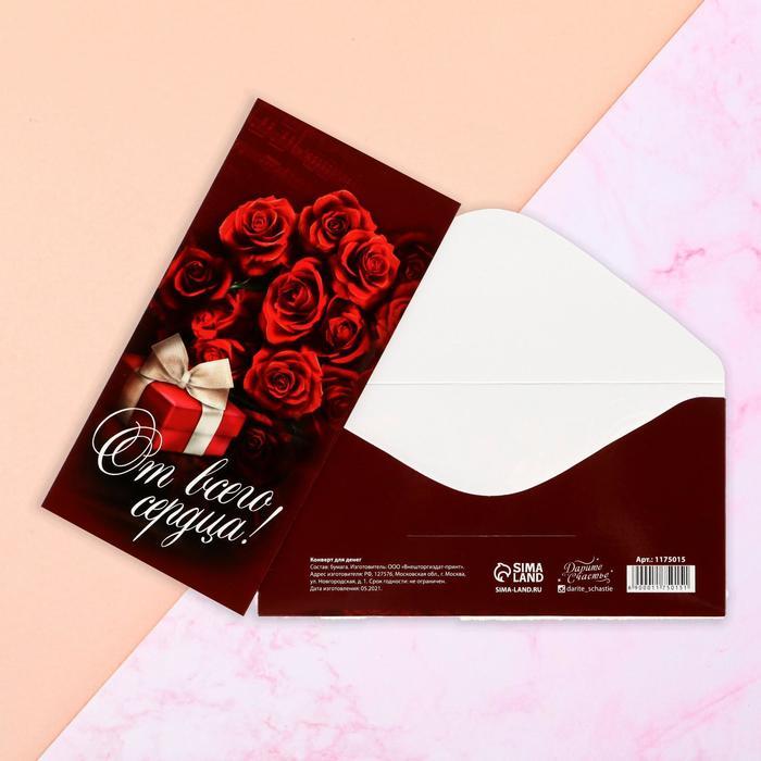 Конверт для денег «От всего сердца», розы с подарком, 16,5 × 8 см