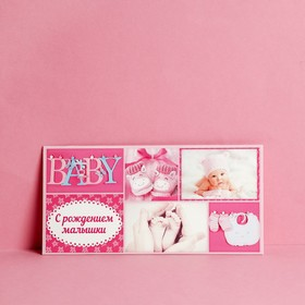 Конверт для денег «С рождением малышки» baby