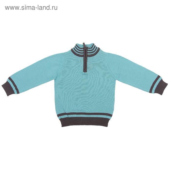 Свитер для мальчика трикотажный, рост 98 см (56), цвет серо-голубой  CB 6W013_Д