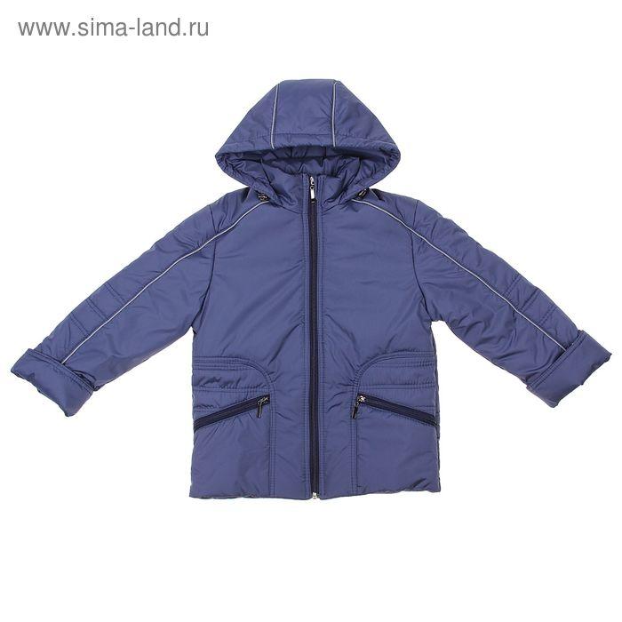 Куртка демисезонная для мальчика, рост 134 см, цвет синий 15-3