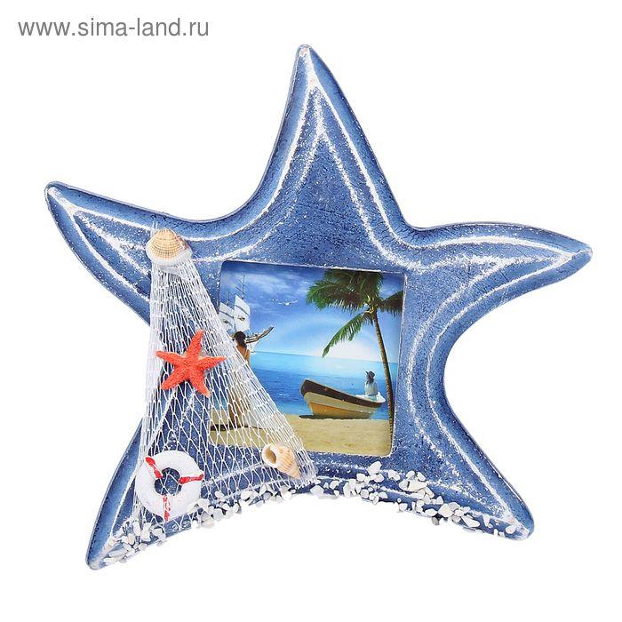 "Фоторамка 9х9 см ""Звезда морская"""