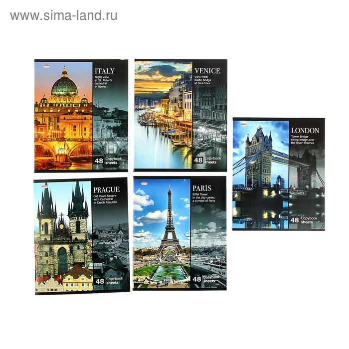 """Тетрадь 48 листов клетка """"Красивые города"""", картонная обложка, МИКС"""