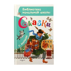 «Сказки», Маршак С. Я.
