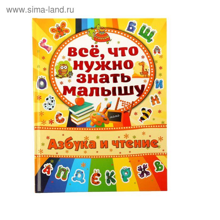 Азбука и чтение. Автор: Бондарович А.