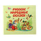 Аудиокн.Русские народные сказки