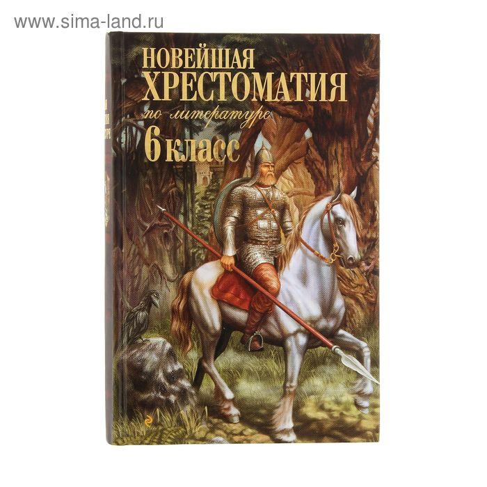 Новейшая хрестоматия по литературе: 6 класс. 3-е издание