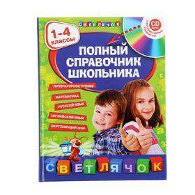 Полный справочник школьника : 1-4 классы (+CD) Ош