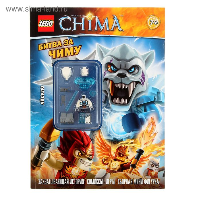 LEGO Легенды Чимы. Битва за Чиму.