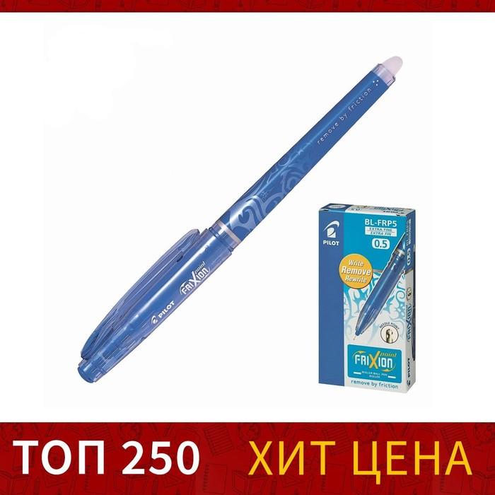 Ручка «пиши-стирай» гелевая Pilot Frixion, узел-игла 0.5 мм, чернила синие