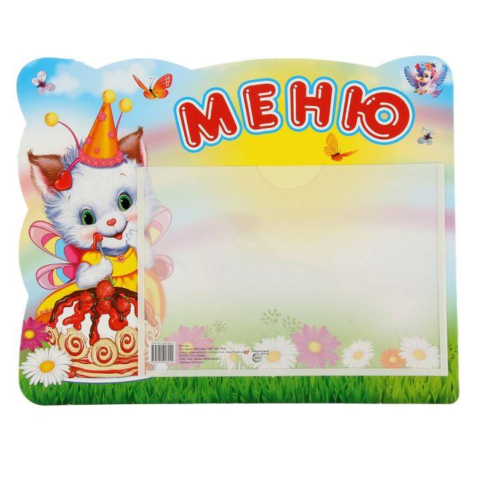 """Стенд """"Меню""""с карманом А5, котенок"""