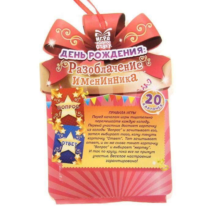 конкурсы поздравления в день рождения взрослого хочу пожелать имениннику