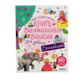 Книга занимательных занятий для девочек