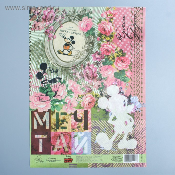 """Декупажная карта """"Мечтай"""": Микки Маус, 21 х29,7 см"""