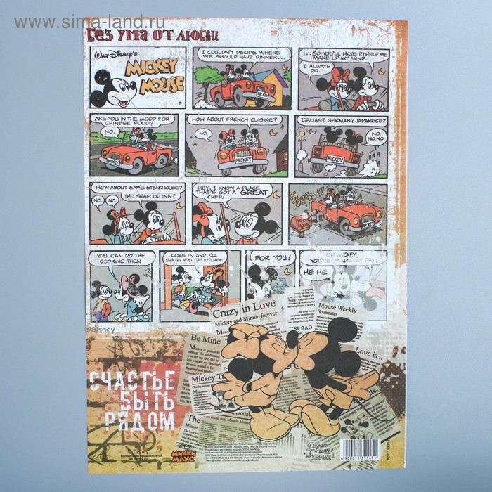 """Декупажная карта """"Счастье быть рядом"""": Микки Маус, 21 х29,7 см"""