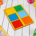 «Сложи квадрат» Б.П.Никитин, 1 уровень (мини), цвета МИКС - фото 1029940