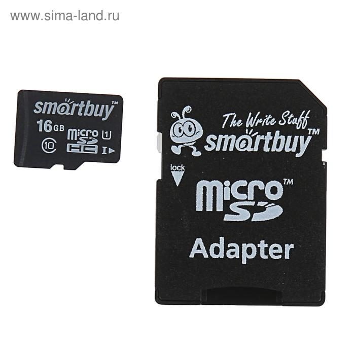 Флеш карта microSDHC Smartbuy 16GB, class 10 + адаптер