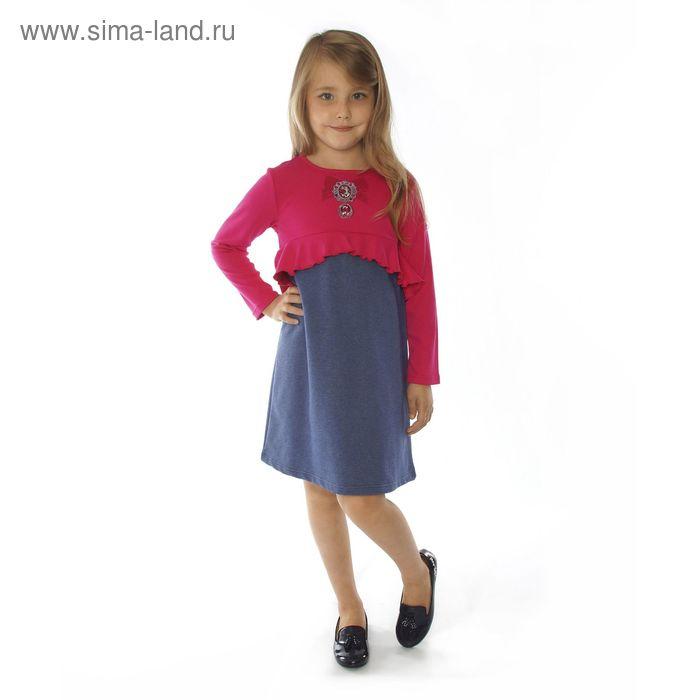 """Платье для девочки """"Дефиле"""", рост 98 см (52), цвет малина+джинс"""