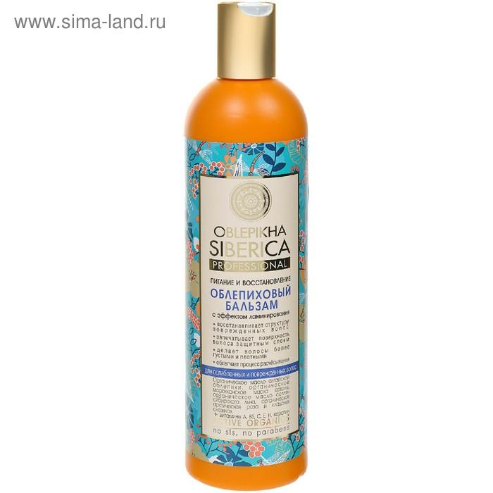 Бальзам облепиховый  Natura Siberica для поврежденных волос, 400 мл