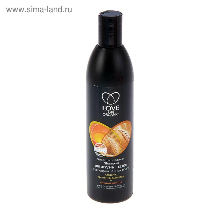 Шампунь-крем Love 2mix питательный, для поврежденных волос, 360 мл